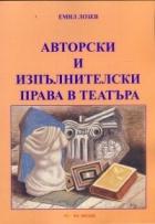 Авторски и изпълнителски права в театъра