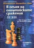 В огъня на олимпийските сражения кн.5