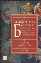 Княжество България в историческо, географско и етнографско отношение Ч.2