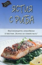 Ястия с риба