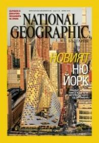 National Geographic България 04/2016