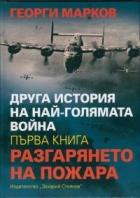 Друга история на най-голямата война Кн.1: Разгарянето на пожара
