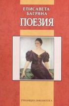 Поезия/ Елисавета Багряна