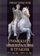 Римските императори в Тракия - 27г.пр. Хр. - 610 г.сл. Хр. (Учебник по римска история и археология)