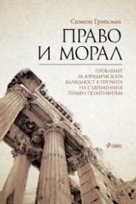 Право и морал. Проблемът за юридическата валидност в прочита на съвременния правен позитивизъм