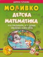 Моливко: Детска математика 5-6 години