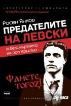 Предателите на Левски и безсмъртието на поп Кръстьо (допълнено издание)