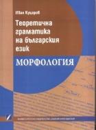 Теоретична граматика на българския език. Морфология