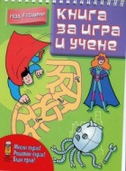 Книга за игра и учене (над 4 години)
