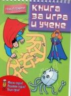 Книга за игра и учене (над 5 години)
