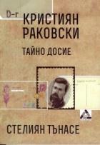 Кристиян Раковски. Тайно досие