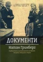 Документи. Първата книга за депортирането на евреите от Тракия, Македония и Пирот