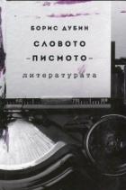 Словото - писмото - литературата. Очерци по социология на съвременната култура
