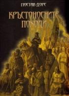 Кръстоносните походи