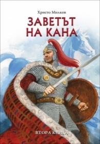 Заветът на Кана Кн.2 от четирилогията