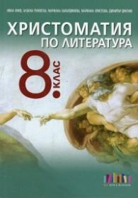 Христоматия по литература 8 клас