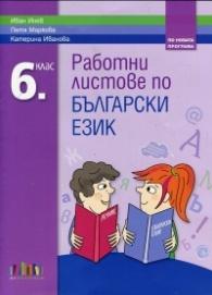 Работни листове по български език за 6 клас (По новата програма)