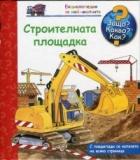 Енциклопедия за най-малките: Строителната площадка