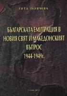 Българската емиграция в Новия свят и македонският въпрос 1944-1949г.