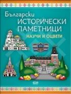 Български исторически паметници: Научи и оцвети