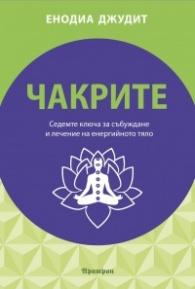 Чакрите. Седемте ключа за събуждане и лечение на енергийното тяло