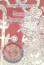 Истории за кронопи и фами
