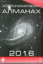Астрономически алманах 2016