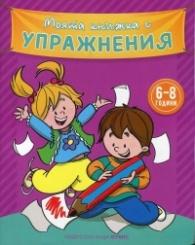 Моята книжка с упражнения 6-8 години (лилава)