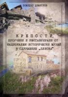 Крепости, проучени и реставрирани от Национален исторически музей и Сдружение