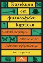 Колекция от философски куриози (Сборник със загадки, странни случаи, мистерии и двусмислици)