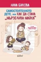 Самостоятелното дете, или как да стана мързелива майка