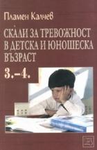 Скали за тревожност в детска и юношеска възраст Ч.3. Изпитна тревожност. Ч.4. Страхове