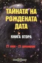 Тайната на рождената дата Кн.2 (21 юни - 21 декември)