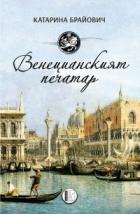 Венецианският печатар