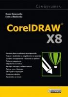 CorelDRAW X8 самоучител