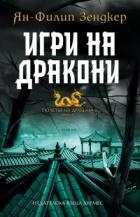 Игри на дракони - Книга 2 Полетът на дракона