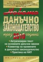 Новото данъчно законодателство през 2010 година