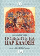 Победите на цар Калоян 1197-1207
