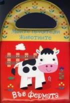 Книжка за баня: Моите приятели жиевотните. Във фермата