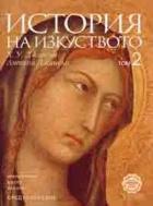 История на изкуството Т.2: Средновековие