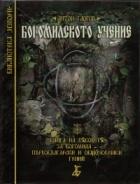 Богомилското учение. Книга на вековете за Богомила - първобългарски и общочовешки гений