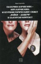 Екатерина Каравелова - Лора Каравелова: Културноисторическият сюжет