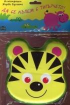 Книжка за баня: Да се къпем с тигърчето