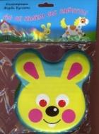 Книжка за баня: Да се къпем със зайчето!