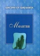 Бисери от Библията: Молитви