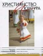 Християнство и култура; Бр.6/2017