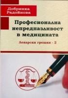 Професионална непредпазливост в медицината. Лекарски грешки - 2