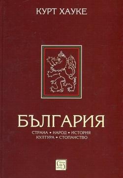 България. Страна, народ, история, култура, стопанство
