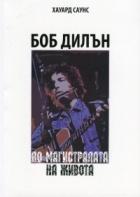 Боб Дилън. По магистралата на живота