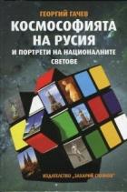 Космософията на Русия и портрети на националните светове